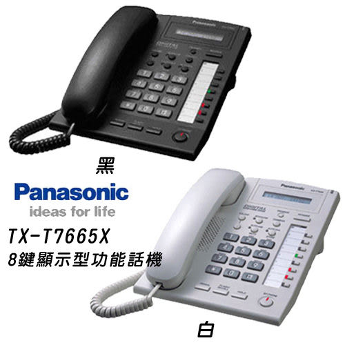 【原廠公司貨】國際牌Panasonic (KX-T7665X) 8Key數位單行顯示型功能話機