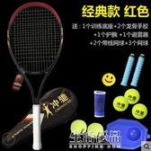網球拍全碳素大學生初學者單人雙人初學套裝專業訓練器 igo生活優品