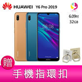 分期0利率 華為 HUAWEI Y6 Pro 3G/32G 2019 6.09吋 珍珠屏智慧手機 贈「手機指環扣*1」