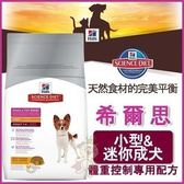 *KING WANG*希爾思《成犬體重控制小型及迷你犬配方》1.5kg【10330HG】