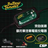 Battery Tender BT4000機車汽車電瓶充電器 /12V4A 美國知名熱銷充電器品牌 摩托車充電