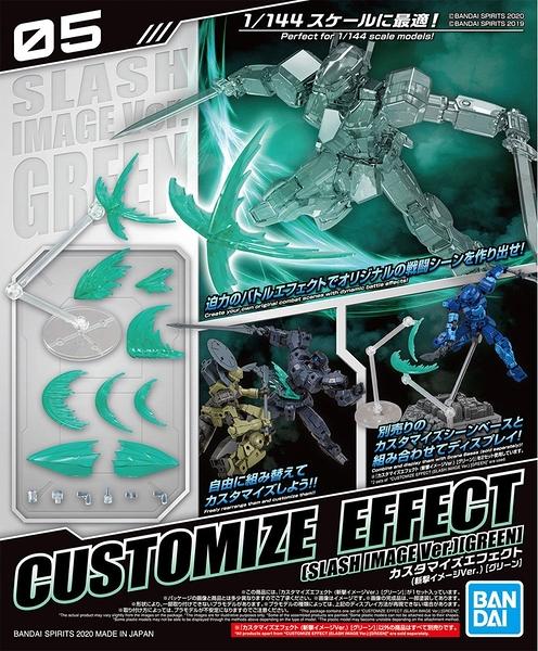 組裝模型 1/144 CUSTOMIZE EFFECT 05 改裝用特效套組 斬擊效果 綠色 TOYeGO 玩具e哥