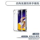 IMAK 四角氣囊 ASUS ZenFone5 ZE620KL X00QD 空壓殼 手機殼 透明 防摔保護套 附防爆膜