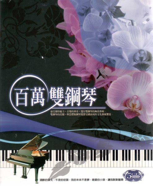 百萬雙鋼琴 CD 5片裝 (音樂影片購)
