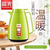 富光歐式家用保溫壺 保溫水壺 保溫瓶玻璃內膽熱水瓶暖水壺 米菲良品