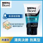 MEN'S Biore控油保水洗面乳100g