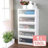 《真心良品》白色積木系統式5抽收納櫃180L-透明