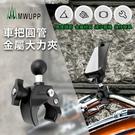 五匹 MWUPP 車把圓管金屬大力夾配件 PJDL01 機車手機架 摩托車手機架 五匹 球頭 MWUPP