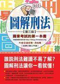 (二手書)圖解刑法:國家考試的第一本書(第三版)