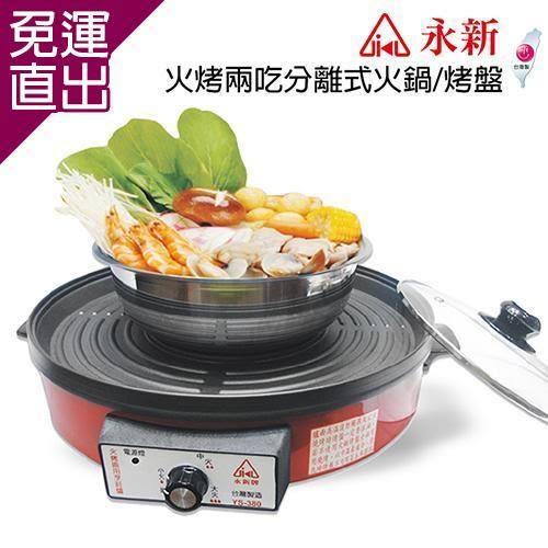 永新牌 火烤兩吃分離式不沾黏烤盤/電火鍋/304不鏽鋼湯鍋YS-380【免運直出】