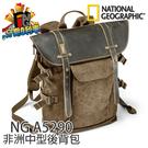 【24期0利率】National Geographic國家地理 NG A5290 中型後背包 非洲系列白金版 休閒攝影包