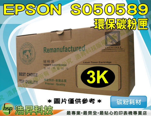 EPSON S050589 3K 高品質黑色環保碳粉匣 適用於M2310D/M2310/2410/MX21DNF