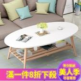 北歐實木雙層簡約現代創意橢圓形茶幾小戶型客廳茶幾時尚茶幾茶桌JY-『美人季』