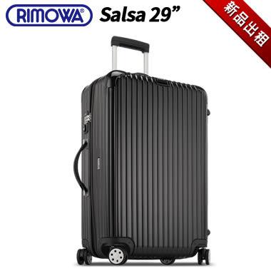 RIMOWA 行李箱出租 Salsa系列 29吋 中大型四輪旅行箱