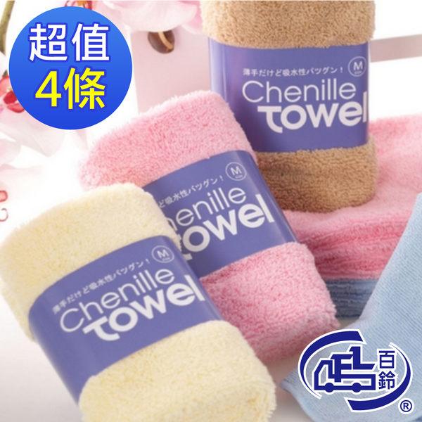 【百鈴】雪尼爾瞬間吸水超柔潔膚巾M大毛巾(4條)