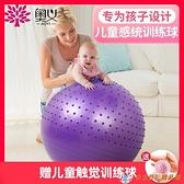 嬰兒早教瑜伽球加厚防爆大龍球兒童感統訓練球平衡球寶寶訓練【公主日記】