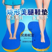 O型腿楔形鞋墊扁平足外八字腳足內翻羅圈腿o形腿腿型糾正墊 港仔HS