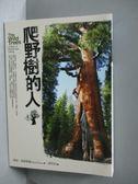 【書寶二手書T9/動植物_OKI】爬野樹的人_理查.普雷斯頓
