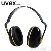 耳罩 UVEX防護耳罩專業勞保隔音降噪消音工作學習舒適男女睡覺用耳機 免運