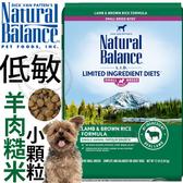 【培菓寵物48H出貨】NB》低敏羊肉糙米配方小顆粒-12Lbs/5.85kg