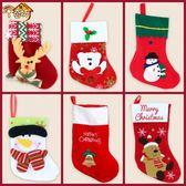 聖誕節-圣誕節圣誕裝飾品襪子禮物袋禮品袋櫥窗裝飾襪圣誕禮品袋 依夏嚴選