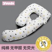 孕婦枕頭 護腰側睡枕U型 多功能睡眠托腹抱枕懷孕期睡覺神器靠枕QM 美芭