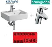 【麗室衛浴】德國 KERAMAG +HANSGROHE系列  掛牆臉盆 50CM