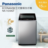 Panasonic 國際牌 15kg變頻直立洗衣機 NA-V150GT-L-**免費基本安裝**