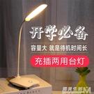 充電小台燈可調節亮度宿舍寢室護眼書桌大學生led充電式臥室床頭  WD 雙十二全館免運