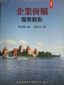 【書寶二手書T2/財經企管_XAH】企業併購:國際觀點(2版)_林正寶, 謝銘元