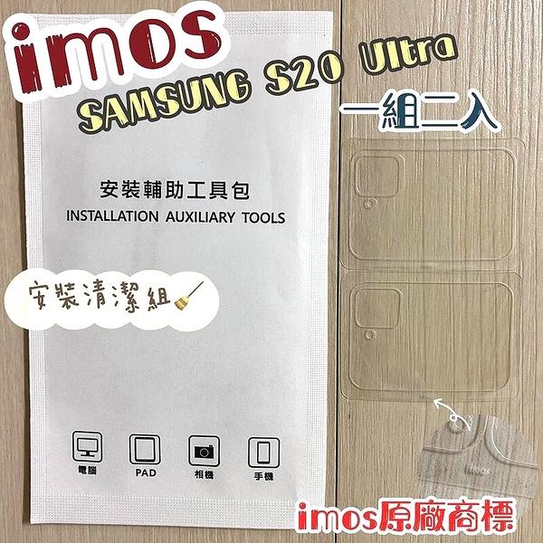 【iMos】3SAS 鏡頭保護貼2入組 附清潔組 Samsung Galaxy S20 Ultra (6.9吋) 雷射切割 疏油疏水 鏡頭貼