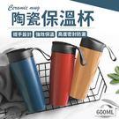 【G0105】《可裝酸性果汁!不留殘味》陶瓷保溫杯 600ml 長效保溫 陶瓷保溫瓶 保溫瓶壺