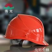 工程帽 建筑工程施工國家電網電力安全頭帽工地防護定制印字透氣安全頭盔 生活主義