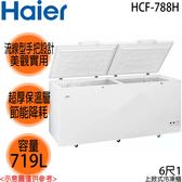 【Haier海爾】719公升 6尺1 上掀密閉冷凍櫃 HCF-788H 送基本安裝