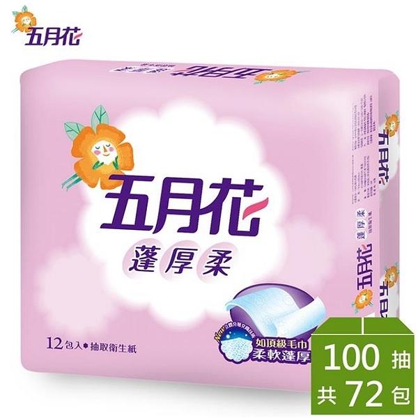 110箱大團購.五月花蓬厚柔頂級抽取衛生紙100抽x12包x6袋