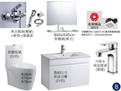 《超值衛浴套組B》馬桶+洗臉盆(面盆)+浴櫃+面盆龍頭+淋浴龍頭+除霧鏡+台達電抽風機 超級划算