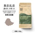 衣索比亞古吉烏拉嘎鎮所羅門村ORO 120H日曬咖啡豆G1-Yeast 實驗批次(一磅)|咖啡綠.產區