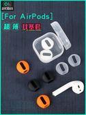 店長推薦適用airpods蘋果無線耳機保護套個性硅膠套防滑防丟iphone耳塞配件