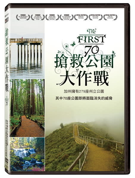 搶救公園大作戰 DVD(購潮8)