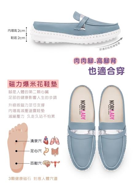 真皮穆勒鞋 拖鞋 俐落知性風格全真皮磁石內增高氣墊球囊穆勒鞋-MIT手工鞋(天灰藍) Normlady 諾蕾蒂