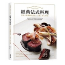 [COSCO代購] W123589 經典法式料理