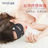 真絲眼罩 睡眠遮光透氣女可愛韓國緩解眼疲勞 GB3324『MG大尺碼』