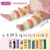 襪套 嬰兒襪 【JB0003】日本外帽四季祈福鯉魚旗寶寶保暖襪套/保暖造型 /護膝 /學步襪/袖套