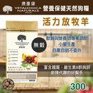 【毛麻吉寵物舖】Vetalogica 澳維康 營養保健天然糧 農飼鮮羊狗糧 300G 狗糧/飼料