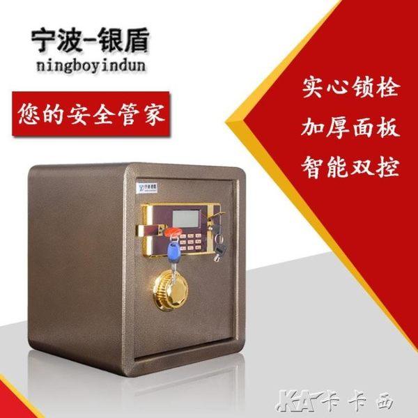 保險櫃  銀盾全鋼家用40小型辦公保險箱電子密碼入牆保管櫃 卡卡西
