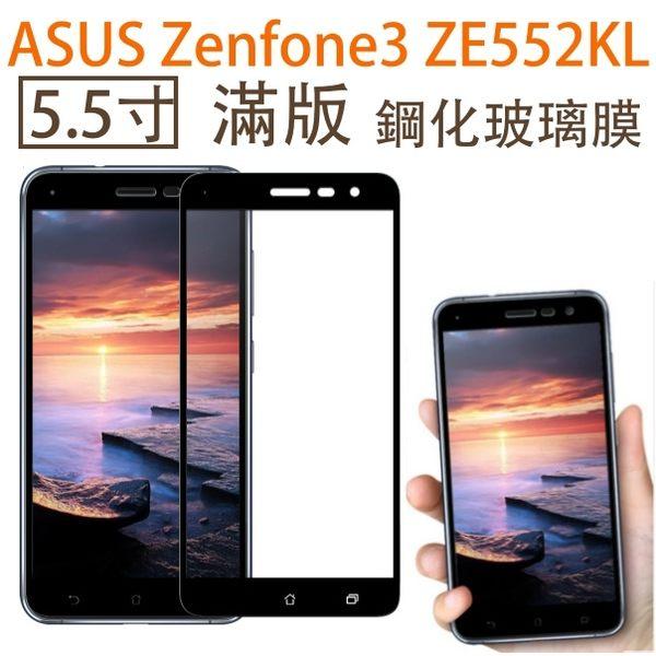 【免運費】【滿版】9H 奈米鋼化玻璃膜、旭硝子保護貼 ASUS ZenFone3 ZE552KL【5.5吋】盒裝公司貨