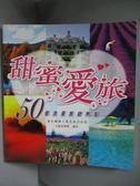 【書寶二手書T9/旅遊_KQT】甜蜜愛旅: 50個浪漫旅遊熱點_大蕃茄傳媒