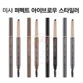 韓國MISSHA 完美造型旋轉眉筆(0.35g) 6款可選 【小三美日】