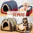 狗窩四季通用可拆洗泰迪小型犬中大型犬貓窩網紅寵物狗屋冬天保暖 3C優購