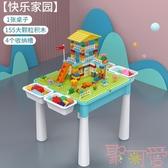 兒童積木桌子多功能拼裝玩具益智大顆粒【聚可愛】